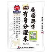 三好米/履歷契作有身分證米3kg/包【愛買】
