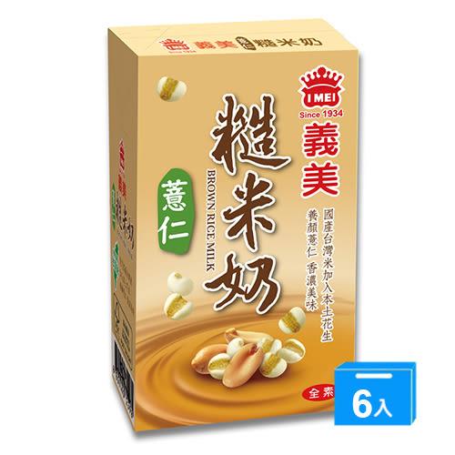 義美薏仁糙米奶250ml*6入【愛買】