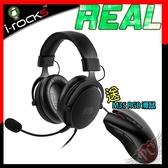 [ PCPARTY ] 送M35滑鼠 艾芮克 I-ROCKS A36 REAL 電競耳機