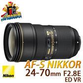【24期0利率】NIKON AF-S 24-70mm F2.8E ED 國祥公司貨