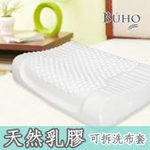 【BUHO】釋壓凹槽按摩乳膠枕(1入)1入