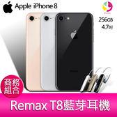 分期0利率 Apple iPhone 8 256GB 4.7 吋 智慧型手機『贈Remax T8藍芽耳機』