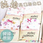 寶寶內褲有機棉 純棉內褲兒童四角褲-JoyBaby