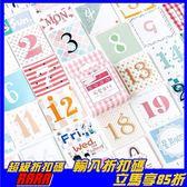 [拉拉百貨]數字 45枚入 日付 日期  盒裝 貼紙 手帳貼紙