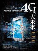 (二手書)4G生活大未來