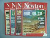 【書寶二手書T2/雜誌期刊_RHD】牛頓_242~249期間_共4本合售_羅馬的完成之道等