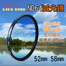 攝彩@格林爾ND64減光鏡 52mm 58mm 專業濾鏡過濾光線 Green.L格林爾光學玻璃 中灰濾鏡 拍攝瀑布流水
