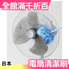 日本 電風扇專用 清潔刷 媽咪好幫手 夏...