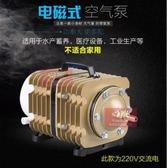 氧氣泵 森森小型增氧泵賣魚增氧機海鮮魚缸充氧泵大功率打氧機養魚氧氣泵  交換禮物