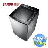 聲寶 SAMPO 14公斤變頻洗衣機 ES-JD14P(S2)
