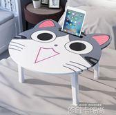 筆記本電腦桌床上用簡易卡通超大學生宿舍書桌折疊簡易懶人小桌子igo 依凡卡時尚