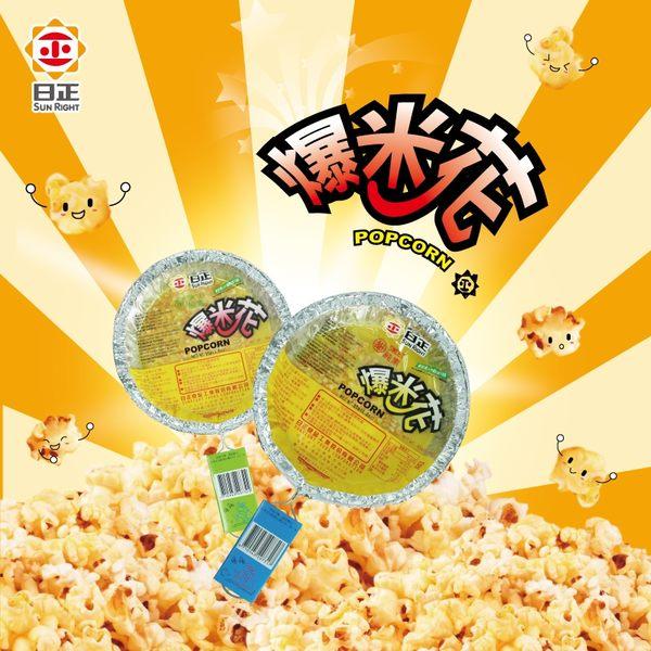 《日正》爆米花55g─甜