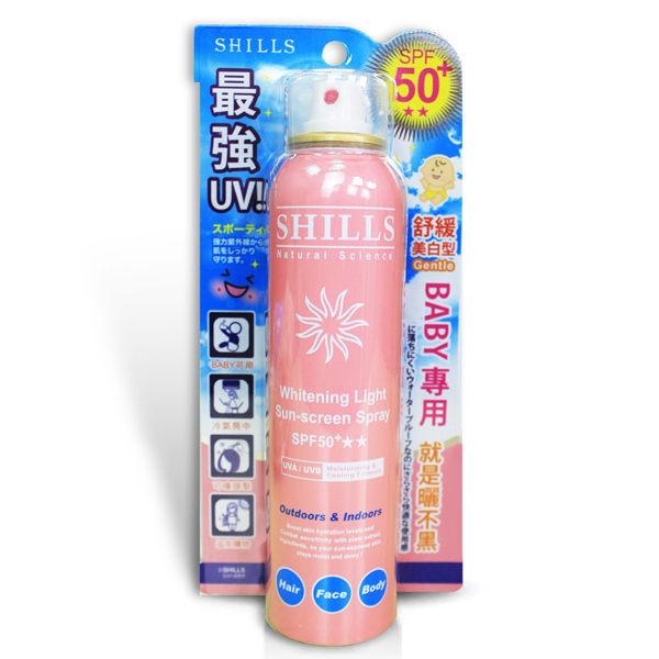●魅力十足● SHILLS 舒兒絲 很耐曬 超清爽舒緩防曬冰鎮噴霧(180ml) 寶寶適用 粉噴