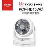 IRIS OHYAMA PCF-HD15WC HD15C HD15 循環扇 電風扇 靜音 節能 省電 原廠公司貨