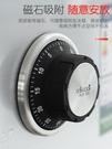 廚房定時器計時器 家用創意時間提醒器不銹鋼倒計時器 冰箱貼鬧鐘 智慧 618狂歡