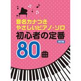 小叮噹的店 鋼琴譜 037728 初心者的定番80曲 改訂版