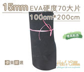 糊塗鞋匠 優質鞋材 N232 15mmEVA硬度70大片 100cm*200cm 長短腳使用 另有其他厚度