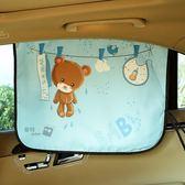 【CR0119】汽車側窗磁吸式遮陽擋 SAFEBET印花童趣車用2層窗簾遮陽簾隔熱板夏季防曬隔熱