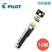 PILOT 百樂 LFBTRF-30UF-3-B 黑色 0.38 按鍵魔擦鋼珠筆芯 10包/盒