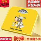 體重計 香山BR2015家用機械秤體重秤電子秤人體稱減肥體重計指針稱