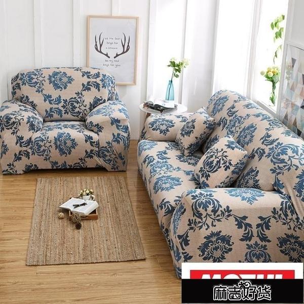 全包沙發套萬能套老式皮沙發罩全蓋防滑彈力沙發墊巾夏季布藝四季KLBH39199【全館免運】