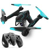 四軸飛行器航拍高清無人機玩具男孩遙控飛機直升機充電兒童WY【萬聖節全館大搶購】
