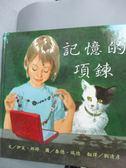 【書寶二手書T1/少年童書_YDP】記憶的項鍊_伊芙.邦婷文