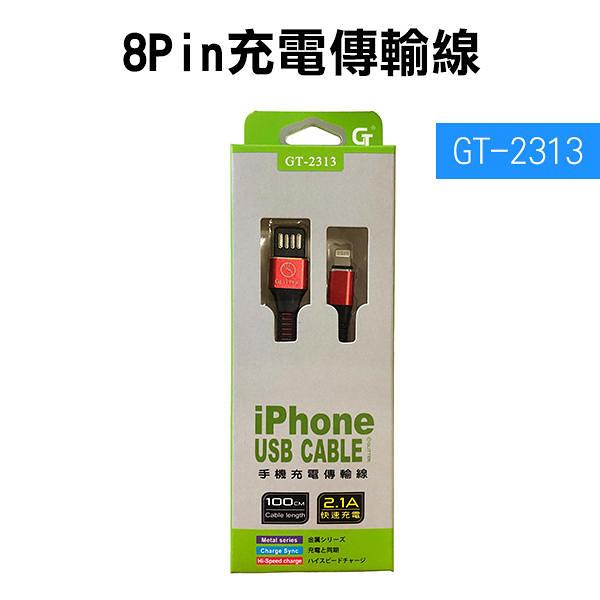 【妃凡】Glitter 宇堂 8Pin充電傳輸線 GT-2313 充電線 傳輸線 不纏繞 不打結 (G)