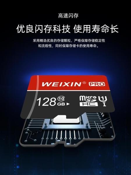 記憶卡 手機內存卡128g行車記錄儀內存專用卡256G攝像頭監控512G卡micro sd卡32g存儲卡64G高速 米家