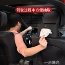 汽車用品抽紙盒奔馳寶馬奧迪大眾車載紙巾盒椅背掛式餐巾紙盒皮套 一米陽光