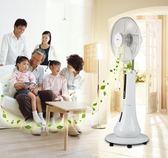 噴霧風扇 空調伴侶電風扇水冷加冰風扇加水噴霧吹霧落地扇家用靜音遙控電扇 印象部落