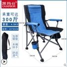 戶外摺疊椅便攜式釣椅休閒椅沙灘露營釣魚椅子靠背寫生椅馬扎凳子 NMS小艾新品