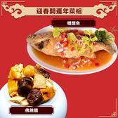 (預購)【漁季】迎春開運年菜組