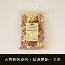 膳體家 三味烘焙堅果(200g)