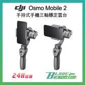 【刀鋒】DJI OSMO Mobile2 手持式手機三軸穩定雲台 三軸穩定器 雲台 自拍 攝影 免運 現貨