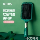 RHOS氣墊梳子氣囊按摩頭皮防靜電脫發大板網紅款男女士捲長發專用【小艾新品】