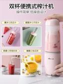 便攜式榨汁機家用迷你水果小型炸果汁料理機電動多功能榨汁杯 LannaS