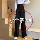 小個子闊腿褲女高腰垂感西裝褲垂墜感潮夏【桃可可服飾】