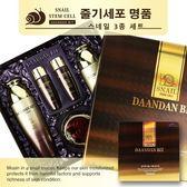 【Miss.Sugar】韓國 DAANDAN BIT 幹細胞蝸牛修護禮盒 1入