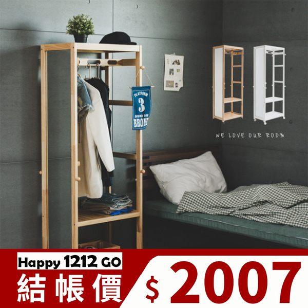 收納櫃 置物架 衣帽架 全身鏡 【L0024】卡夫特附輪衣掛鏡(兩色) 收納專科