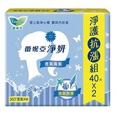 蕾妮亞淨妍護墊-透氣海藍(無香)14cm X40片X2包【愛買】
