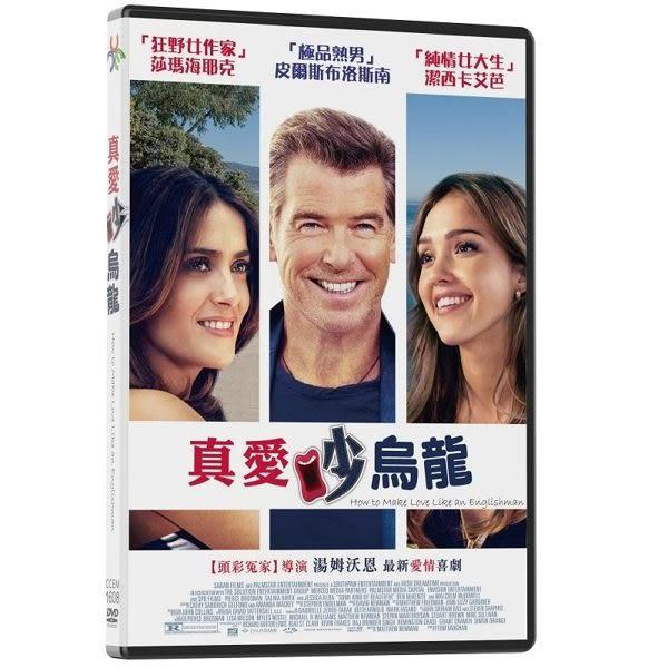 真愛吵烏龍 DVD (音樂影片購)