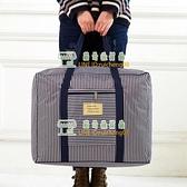 被子收納袋小號棉被整理袋防潮行李袋衣服搬家打包袋【樹可雜貨鋪】
