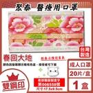 聚泰 聚隆 雙鋼印 成人醫療口罩 (春回大地) 20入/盒 (台灣製造 CNS14774) 專品藥局【2017482】