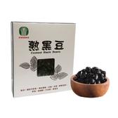 【苦行嚴選】熟黑豆 200±5公克
