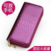 雙拉鏈手包女 雙層手拿包 錢包長款大容量多功能可放手機卡包