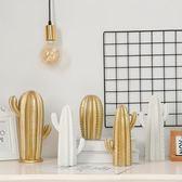 北歐仙人掌擺設簡約客廳家居飾品創意室內金色ins裝飾樹脂擺件 鹿角巷YTL