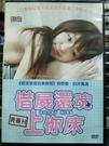 挖寶二手片-P03-329-正版DVD-日片【借屍還魂上你床 限制級】-春野櫻 白井美波(直購價)