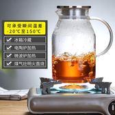 涼水壺玻璃耐熱高溫晾涼白開水杯大容量果汁壺扎壺泡茶壺家用『新佰數位屋』