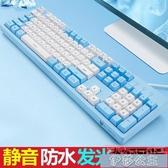 機械手感鍵盤靜音發光辦公打字專用游戲無聲家用有線鍵盤